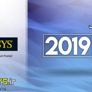 دانلود نرم افزار ANSYS 2019-R1