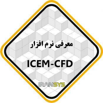 نرم افزار ANSYS ICEM CFD ابزارهای هندسی پیشرفته ای را برای تولید، بررسی و اصلاح شبکه در اختیار کاربر قرار می دهد